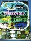 เพื่อนนอน โดย คึกฤทธิ์ ปราโมช จัดพิมพ์โดย สนพ.ดอกหญ้า ปี 2543