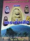 เปิดกรุพระถ้ำเสือ ของดีเมืองสุพรรณบุรี โดย มนัส โอภากุล ปี 2538
