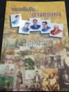 ท่องอดีตกับสามเกลอ พีระพงศ์ มาดามพงศ์ เล่ม 4 หนา 320 หน้า ปี 2548