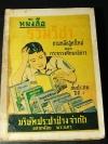 หนังสือ รวมวิชา ชั้นประถมปีที่ 4 รวบรวมโดย บริษัทประชาช่าง ปี 2492 หนา 400 หน้า