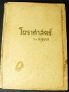 โหราศาสตร์ โดย พลูหลวง ปกแข็ง 442 หน้า ปี 2514 (มีขีดเขียนอยู่หลายหน้า - ขายตามสภาพ)