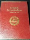 ตำราบันทึกลับ โหราศาสตร์ไทย ระบบเเสง เเละ รังสี โดย ดำริห์ ไตรรัตน์ ปกแข็ง 686 หน้า ปี 2515