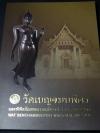 พระพุทธรูปสำคัญ ณ วัดเบญจมบพิตรดุสิตวนาราม หนา 200 หน้า