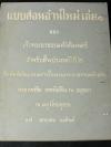 เเบบเรียนอ่านใหม่ เล่ม 1 ของ เจ้าพระยาธรรมศักดิ์มนตรี สำหรับชั้นประถมปีที่ 2 จัดพิมพ์เนื่องในงานพระราชทานเพลิงศพ นายครรชิต เทพหัสดิน ณ อยุธยา ปี 2514