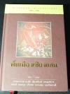 ประชุมพงศาวดารฉบับราษฏร์ พื้นเมืองเชียงเเสน โดย ศ.ดร.นิธิ เอียวศรีวงศ์ ปกแข็ง 344 หน้า ปี 2546