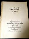 พระยายืนชิงช้า พ.ศ.2460 จัดพิมพ์เนื่องในงานพระราชทานเพลิงศพ พลเอก เจ้าพระยาบดินทรเดชานุชิต(เเย้ม ณ นคร) ปี 2505