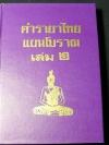 ตำรายาไทยโบราณ ว่าด้วยโรคต่างๆ เล่ม 2 โดย รตอ.เปี่ยม บุณยะโชติ ปกแข็ง 456 หน้า ปี 2514