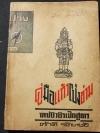 คู่มือแก้วโป่งข่าม ฉบับวชิรเป๊กสูตร โดย ศักดิ์ รัตนชัย พิมพ์ปี 2514