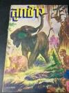 สารนิยาย เรื่อง โบกา-ลูกช้าง (เล่มเดียวจบ) เรียบเรียงโดย ก.ประทัตสุนทรสาร มงคล วงศ์อุดม ประกอบภาพ หนา 128 หน้า ปี 2492