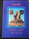 ประวัติ หลวงพ่อเงิน พุทธฺโชติ วัดท้ายน้ำ จ.พิจิตร พิมพ์ครั้งแรกปี 2535 หนา 98 หน้า