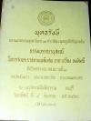 พุทธรังษี มหามงคลกรรมพุทธาภิเษก เเละ ประวัติพระพุทธรูปสำคัญบางปาง จัดพิมพ์เป็นอนุสรณ์ นาย เฉวียง หงษ์มณี หนา 202 หน้า ปี 2520
