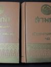 สามก๊ก ปกแข็ง 2 เล่มจบ หนารวม 2170 หน้า พิมพ์ปี 2512