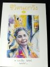 ชีวิตนอกวัง 3 โดย ม.ล.เนื่อง นิลรัตน์ พิมพ์ปี 2542