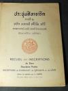 ประชุมศิลาจารึก ภาคที่ 2 จารึก ทวารวดี ศรีวิชัย ละโว้ แปลโดย ศ.ยอร์ช เซเดส์ พิมพ์ปี 2504