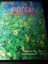 ดอกไม้เเละประวัติไม้ดอกเมืองไทย โดย วิชัย อภัยสุวรรณ ปกแข็ง ปี 2532