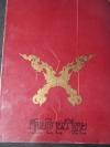 ศิลปลานนาไทย โดย อัน นิมมานเหมินท์ ไกรศรี นิมมานเหมินท์ เสนอ นิลเดช สน สืมาตรัง หนา 250 หน้า ปี 2521