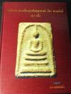 ข้อสังเกตุพระเครื่องสมเด็จพระพุฒาจารย์ (โต ) พรหมรังษี เล่ม หนึ่ง โดย เทพศรี ปกแข็ง 234 หน้า ปี 2534