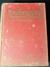 เอเตียนเชรา ทหารเอกนะโปเลียน เเปลโดย สันตสิริ ปกแข็ง 890 หน้า ปี 2493