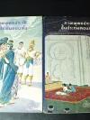ภาพพุทธประวัติ ชั้นประถมตอนต้น เเละ ภาพพุทธประวัติ ชั้นประถมตอนปลาย วาดภาพโดย อ. เหม เวชกร ปกแข็ง 2 เล่ม ปี 2506