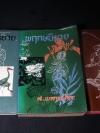 สัตวนิยาย-พฤกษนิยาย-เทวนิยาย โดย ส.พลายน้อย ปกแข็ง 3 เล่ม หนารวม 3.5 นิ้ว พิมพ์ครั้งเเรก ปี 2510