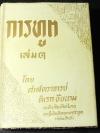 การทูต เล่ม 1 โดย ศ.ดิเรก ชัยนาม ปกแข็ง 852 หน้า ปี 2502