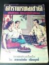ตำราพรหมชาติฉบับสมบูรณ์ เเละ ตำรานรลักษณ์ฉบับรัชกาลที่ 1 โดย อ.หรีด เรืองฤทธิ์ หนา 513 หน้า พิมพ์ปี 2499