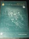 สถาปนิกสยาม พื้นฐาน บทบาท ผลงาน เเละเเนวคิด (พ.ศ.2475-2537) โดย ผุสดี ทิพทัส ปกแข็ง 971 หน้า ปี 2539