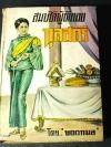 สมบัติผู้ดีของกุลสตรี โดย ยอดกมล ปกแข็ง 496 หน้า ปี 2513