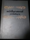 หนังสือสวดมนต์ฉบับโพธิญาณ หนา 291 หน้า ปี 2533
