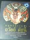 มนุษย์ต่างดาว โดย ถวัลย์ ดัชนี หนา 240 หน้า ปี 2552