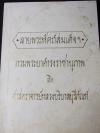 ลายพระหัตถ์สมเด็จกรมพระยาดำรงราชานุภาพ ถึง ศ.หลวงบริบาลบุรีภัณฑ์ หนา 85 หน้า พิมพ์ปี 2529