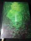บูรพาจารย์ เล่มเขียวปกแข็ง หนา 805 หน้า พิมพ์ปี 2545