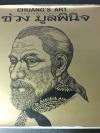 ผลงานศิลปะของ ช่วง มูลพินิจ ปกแข็ง 227 หน้า พิมพ์ปี 2546