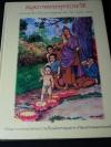 สมุดภาพพระพุทธประวัติ ฉบับอนุรักษ์ภาพเขียนทางพระพุทธศาสนา โดย อ.เหม เวชกร ปกแข็ง 178 หน้า