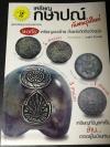เหรียญกษาปณ์ กับคนรุ่นใหม่ โดย อนุรัตน์ โค้วคาสัย หนา 200 หน้า ปี 2549