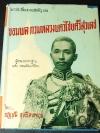 พระประวัติเเละงานสำคัญ ของ จอมพลกรมหลวงนครไชยศรีสุรเดช ผู้วางรากฐานเเห่งกองทัพบกไทย โดย ณัฐวุฒิ สุทธิสงคราม ปกแข็ง 450 หน้า ปี 2514