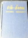 ชาติ-สังคม โดย เดือน บุนนาค 516 หน้า ปี 2501