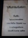 ไปสืบศาสนาในลังกา ทีระลึกในงานพระราชทานเพลิงศพ อ.สังเวียน หิรัณยเลขา หนา 294 หน้า ปี 2511