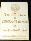 จินดามณี เล่ม 1-2 กับ บันทึกเรื่องหนังสือจินดามณี เเละ จินดามณี ฉบับพระเจ้าบรมโกศ โดย กรมศิลปากร ปกแข็ง 202 หน้า ปี 2504