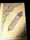 เพ็ชรในหิน โดย วิวิธวรรณปรีชา จัดพิมพ์ในงานศพ นายพิณ ศุขะวณิช ปี 2467 หนา 170 หน้า