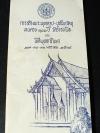การสร้างพระพุทธรูป- ปูชนียวัตถุ งานครบรอบ 100 ปี วัดราชบพิธ เเละ พิธีพุทธาภิเษก 29-30-31 มค.2514