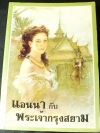 เเอนนา กับ พระเจ้ากรุงสยาม เเปลโดย กัณหา เเก้วไทย หนา 637 หน้า ปี 2542