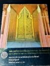 สมุดภาพศิลปกรรมวัดใหญ่สุวรรณาราม จังหวัดเพชรบุรี โดยสำนักนายกรัฐมนตรี ปกแข็ง ปี 2525