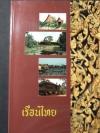 เรือนไทย โดย สำนักงานเสริมสร้างเอกลักษณ์แห่งชาติ สำนักเลขาธิการนายกรัฐมนตรี อ.จุลทัศน์ พยาฆรานนท์ หนา 239 หน้า ปี 2536