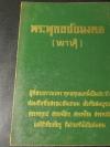 พระพุทธชัยมงคล(พาหุ) รวม พระคาถา คำแปล ภาพ และตำนานทั้ง 8 โดย มนทนัฐ ภัทราเทอญ(มณี เกตุรายนาค) หนา 104 หน้า