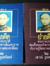 ย่ำอดีต พระราชประวัติ สมเด็จพระเจ้าตากสินมหาราชกับงานกู้อิสรภาพของชาติไทย โดย เชาว์ รูปเทวินทร์ 2 เล่มจบ หนารวม 1380 หน้า ปี 2528