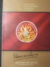 มรดกตกทอดและการเก็บรักษาศิลปะวัตถุโบราณ ของ พล.ต.อ. สันต์ ศรุตานนท์ หนา 344 หน้า พิมพ์ปี 2547