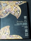 Jewelry หนา 208 หน้า