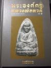 พระองค์ครู หลวงพ่อทวด เล่ม 1 โดย ชัยนฤทธิ์ พันธุ์ทอง ปกแข็ง 344 หน้า พิมพ์ครั้งแรก ปี 2550