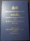 พจนานุกรมภาพพระเครื่อง ฉบับที่ 3 ปกแข็ง 249 หน้า ปี 2535